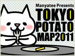 東京ポテトマップ click here